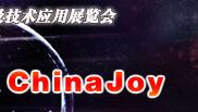 china joy_腾讯游戏频道