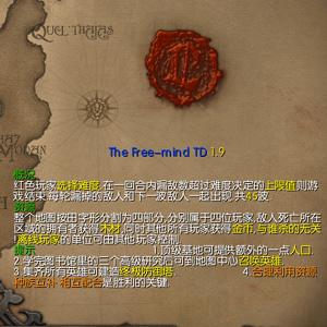 [冰封地图]新概念TD--The