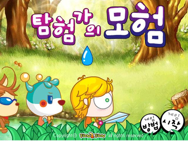 小游戏:王子冒险岛