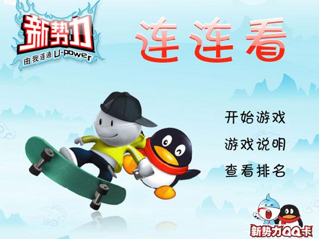 小游戏:QQ连连看