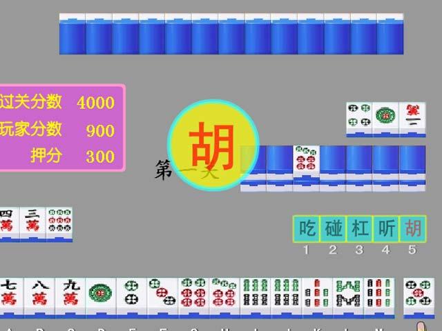 小游戏:双人麻将