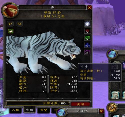 wow白色老虎
