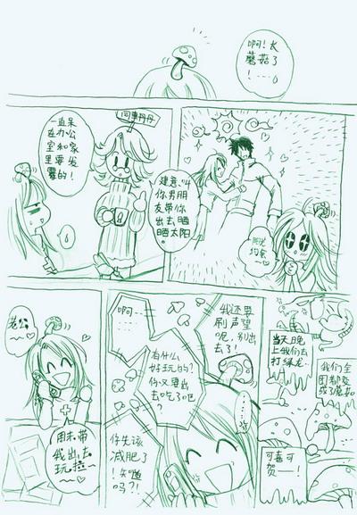 [魔兽]原创漫画《公主日记》