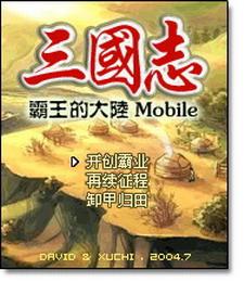 手机游戏《三国志霸王的大陆Mobile》_05新版