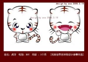 (图2-一等奖作品完美猫)-完美世界 吉祥物征集得奖作品展示