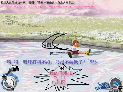 《魔法飞球2》bbs捧出才华漫画美少女