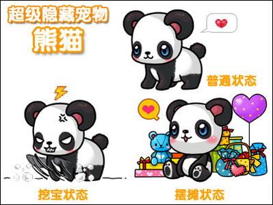 挑战可爱极限 梦幻国度隐藏宠物熊猫