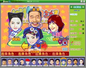 《GAME淘-明星3缺1online》即将发放游戏内测账号,更多相...