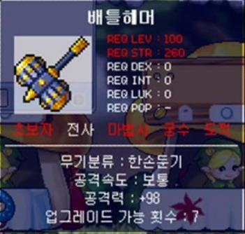 [冒险岛]韩国最新武器图鉴