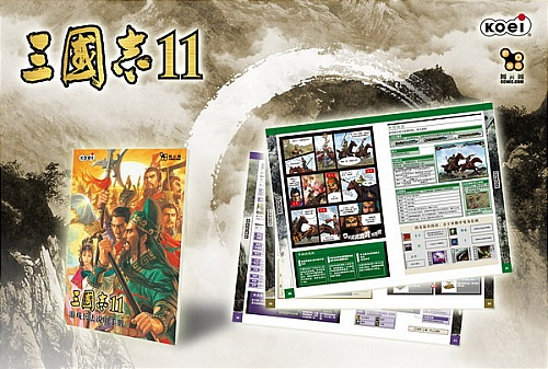 兵法手册以对《三国志11》做到轻松上手,尽享《三国志11》...