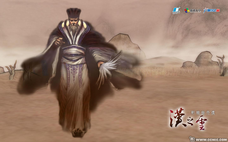 轩辕剑五外传~~~~汉之云