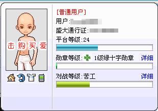 浩方对战平台全新支持勋章等级系统_05新版首