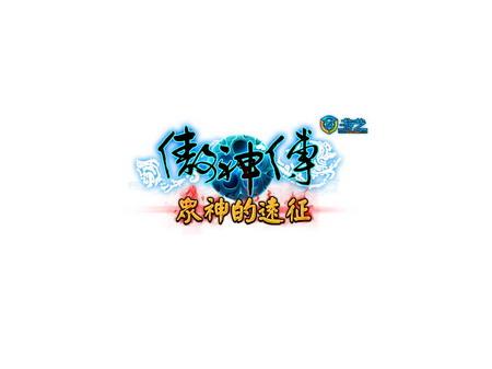 《傲神传之众神的远征》12月27日正式开放内测,它是一款结合了《盘古开天》、《女娲补天》、《山海经》、《西游记》等诸多神话传说的优秀国产3D网络游戏。在这款游戏中有着大家熟悉的神话故事、神话人物,其文化内涵堪称目前国产网络游戏的佼佼者!它以中国古代神话为游戏的大背景,从盘古开天辟地开始到祝融、共工的水火不容;从孙悟空大闹天宫到唐三藏西天取经将众多脍炙人口的神话传说有机的融而为一,为我们展现了一个波澜壮阔又神秘莫测的神话世界。巍峨的蓬莱仙岛,浩荡的东海龙城,阴森的丰都鬼城,富饶的京师长安,其浓厚的神话氛围