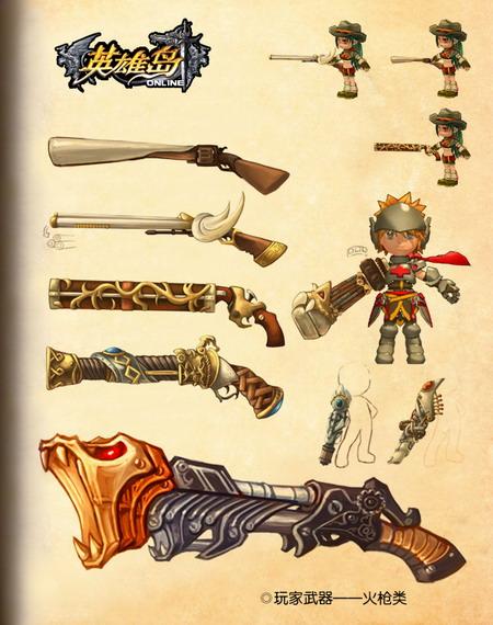 手绘游戏武器骨头