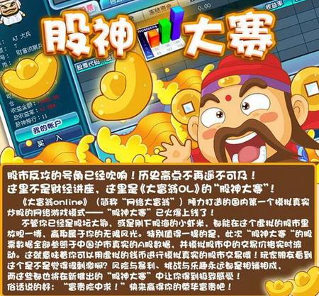 《大富翁OL》股神大赛圆满谢幕_05新版首页