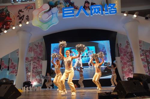2008网博会:巨人网络热舞美女身材丰满