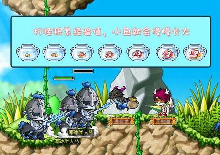 腾讯首页 游戏频道 [冒险岛]官方动态 > 正文  还可以用小鱼交换小鱼