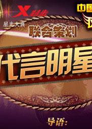游戏代言明星历代记_游戏频道_腾讯网