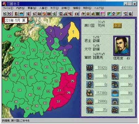 《三国志2》的地图