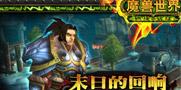 2008风云榜颁奖典礼_网络游戏专区_腾讯游戏频道
