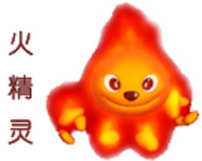 火精灵:天生具有操控火元素的能力; 亲密伙伴《西游世界》五行各显