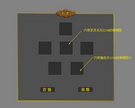 《新版》1.41打造全问道家具揭秘果红双家具图片