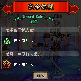 地下城与勇士:剑圣出世悍勇无人敌_05新版首页