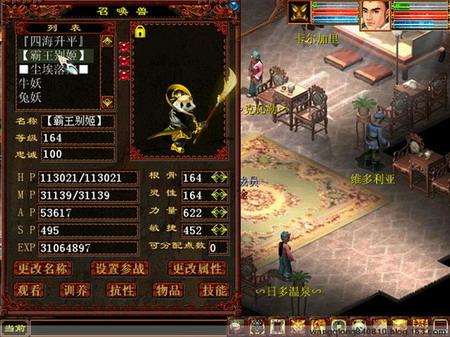 ...网易公司在2003年11月推出的又一款2d回合制游戏该游戏是在...