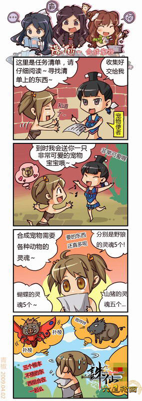 《诛仙》牛人玩家原创四格漫画集锦