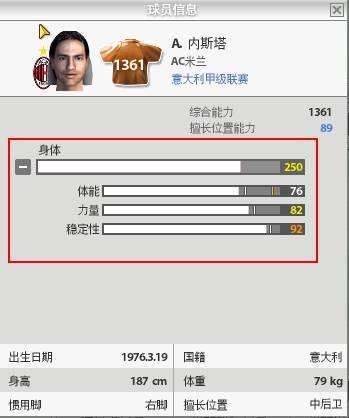 《fifa online 2》球员到底如何加点_05新版首页