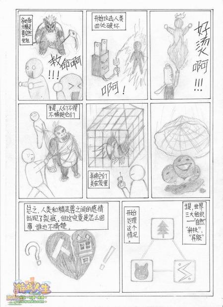 《超英雄》漫画新版漫画玩家自制_05推出首y3df同人图片