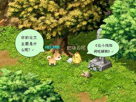 飘流5.0卡通小秘籍鸡吃狗的密室_05解说首页攻略新版五逃脱视频日记新版图片