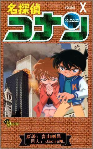 柯南同人漫画连载《要v同人的人》尺寸漫画书日本图片