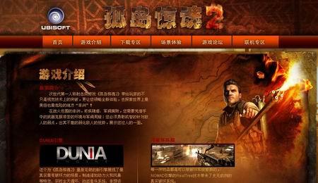 《孤岛惊魂2》中文官方网站正式上线