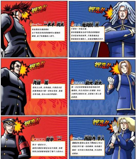 扫雷!应援团2》秘籍详尽介绍_07攻略秘籍_游戏win7游戏战斗人物