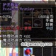 装备道具_DNF腾讯资料站_地下城与勇士官方网站-腾讯游戏频道