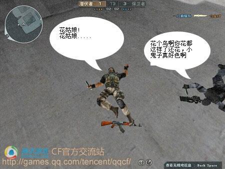 【故事】最新cf抗日小分队绝对搞笑使不得图动态搞笑红包图片