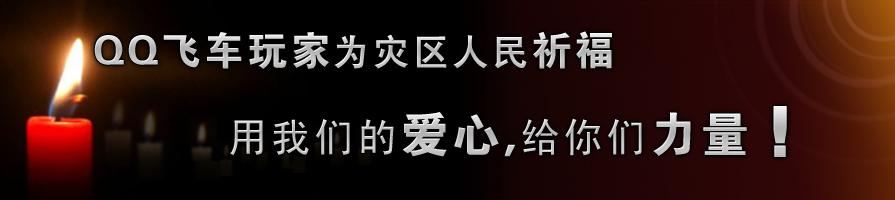 QQ飞车交流站