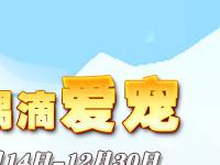寻仙官方资料站_秀秀偶滴爱宠活动