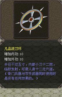 qq侠义道2_奇门兵器版本专题_QQ侠义道II官方网站