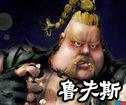 街头霸王4_腾讯游戏频道