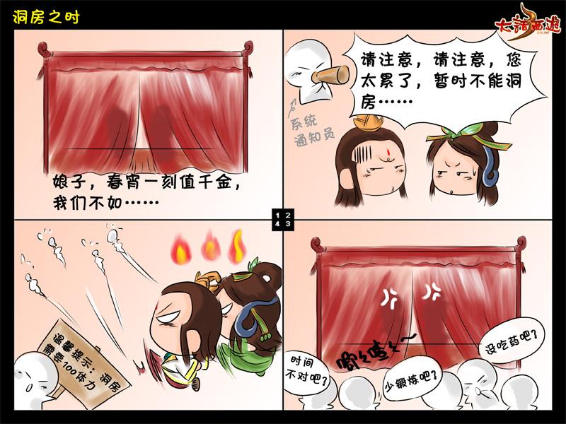 大话3之漫画区图片