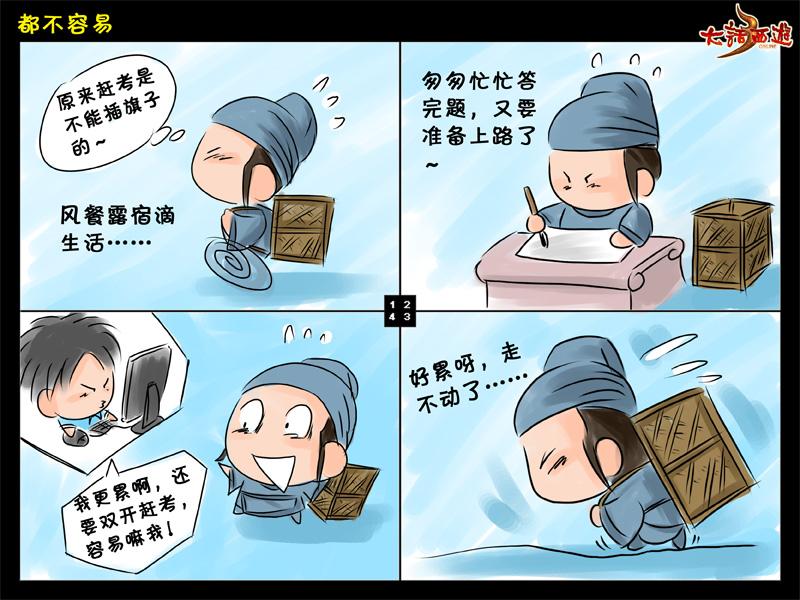 东漫社原创漫画表情_四格_专辑_壁纸_桌面_Q告诉头像包别人图片