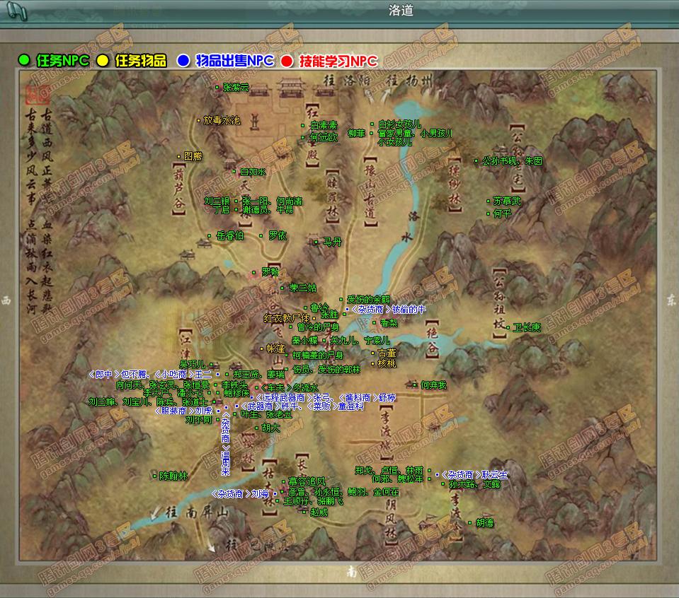 洛道地图_剑网3资料站_剑侠情缘3_jx3_网络游戏专区