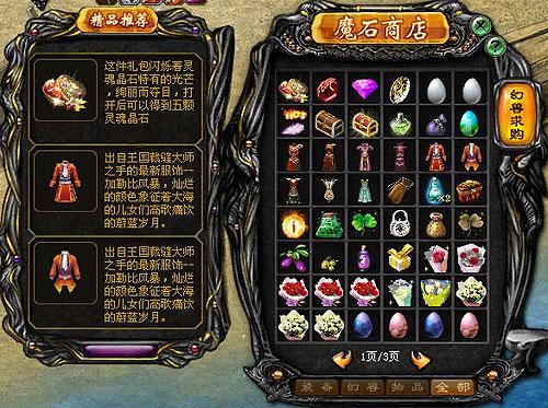 魔域_网络游戏专区_腾讯游戏频道