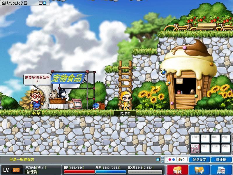 冒险岛online_网络游戏专区