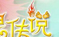 圣灵传说_网络游戏专区_腾讯游戏频道