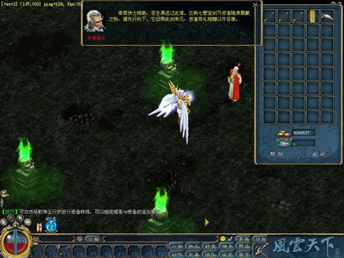 网络游戏 攻略 征服 决战 冥王 专区/第四关:冥王法阵